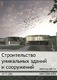 Construction of Unique Buildings and Structures, 2014, № 11 (26) Zvanje VP Final.pdf.jpg